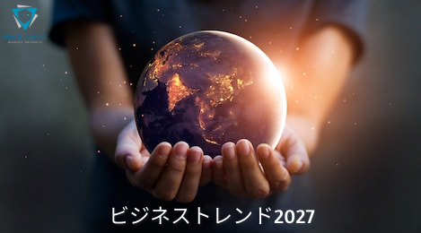 2027: Business Trends